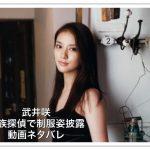 武井咲が貴族探偵3話で制服姿を披露!見逃し動画視聴方法をネタバレ