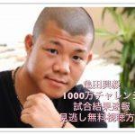 亀田興毅1000万チャレンジの試合結果速報!無料動画視聴方法と見逃し