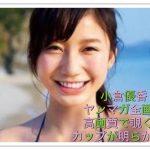 小倉優香のヤンマガ全画像!高画質水着姿でカップサイズが判明!