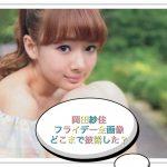 岡田紗佳のフライデー全画像全部の写真の内容はどこまで披露した