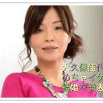 大久保佳代子の結婚した?めちゃイケ4/29放送で相手発表って本当