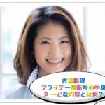 古瀬絵理の2017/4画像とフライデー最新号・週刊現代を無料公開!