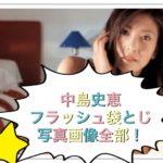 中島史恵の週刊ポスト・フラッシュ袋とじ!写真集2017無料画像