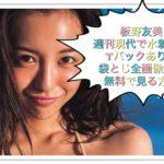 板野友美の週刊現代全画像全部!Tバックあり水着解禁袋とじ無料で見る