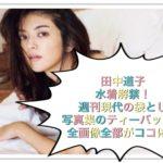 田中道子のティーバック画像!水着袋とじ全部の週刊現代を無料で見る