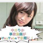 中井りか事故YouTube動画6月7日6日まとめ!内容はピンクの生地?