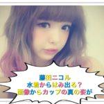 藤田ニコル水着がはみ出る!ポロった写真画像が流出って本当か?