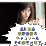 浅川梨奈のキャミソール最新画像JOKERに!水着よりヤバイを無料で見る