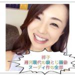 祥子ヌーディーが週刊現代袋とじに!画像全部無料で写真集先行カット