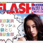 板野友美フラッシュ袋とじ画像全部!写真集2017の内容を無料で見る!