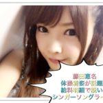 【画像】藤田恵名の体操着!給与明細で脱いたシンガーソングライター