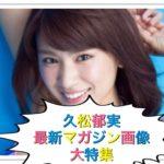 久松郁実の最新マガジン画像!チャイナドレスもかわいくない?
