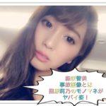 森咲智美が有吉反省会で指原莉乃に触られる!事故画像とはTシャツ?