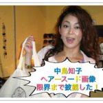 中島知子のヘアースード画像とはボンンデージ写真集の中身とは