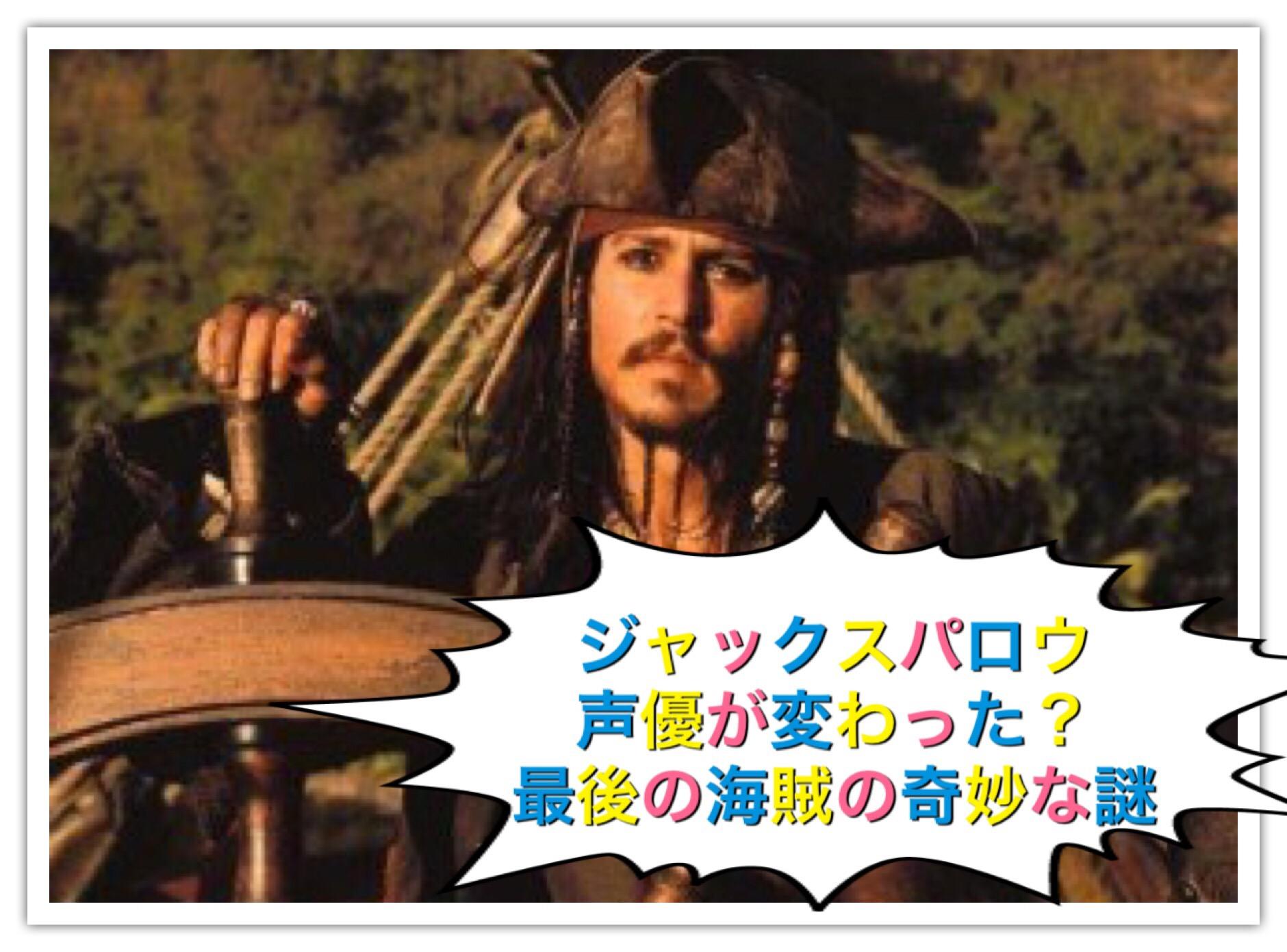 <b>⇨ジャックスパロウの声優が変わった?最後の海賊に異変が起きた謎</b>