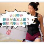 大村奈央は山本太郎が彼氏!水着姿でカップが判明や劇団四季出身か?