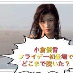 小倉優香のフライデー画像全部を無料で見た!黒と白の水着姿がヤバイ