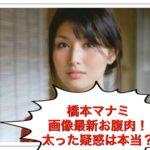 橋本マナミの画像最新お腹肉!太った疑惑は本当で現在体重がヤバイ