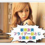 板野友美のフライデー袋とじ全画像全部と内容を無料で見れる!