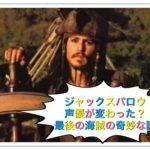 ジャックスパロウの声優が変わった?最後の海賊に異変が起きた謎