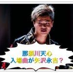 那須川天心の入場曲は矢沢永吉でアレンジ調がカッコいい【動画】