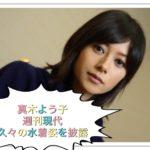 真木よう子の週刊現代画像全部を無料で見た!最新水着姿は垂れてる