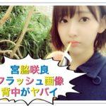 宮脇咲良のフラッシュ画像全部を無料で見る!最新号は写真集の内容?