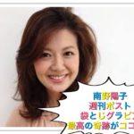 南野陽子の週刊ポスト画像全部!袋とじは世間の反応が絶賛な身体
