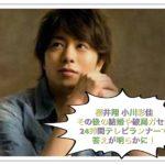 櫻井翔と小川彩佳その後!結婚や破局ガセの答えは24時間テレビで?