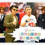 ジョー1万円の結果速報!動画無料視聴方法と見逃し!前評判は誰勝つ