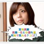 宮地真緒のぬれ湯は高橋一生と!FC動画で見れる?無料視聴方法紹介