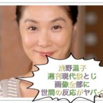 浅野温子のヌーディー画像!週刊現代袋とじ全部の身体に反応がヤバイ
