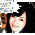 富永友里の週刊現代フライデー画像!袋とじにNHK社員のヘアートップ掲載