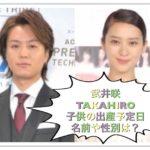 武井咲とTAKAHIROの子供の名前性別、妊娠中で出産予定日はいつ