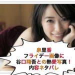 泉里香のFriday画像に谷口彰吾との熱愛写真!無料で見るネタバレ