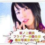 坂ノ上朝美のフライデー画像全部!最新裸身写真集の内容を無料見