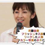 斉藤由貴のフラッシュキス写真画像全部!カラーやリーク人物ネタバレ