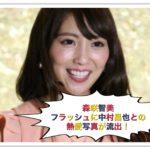 森咲智美がフラッシュに中村昌也との熱愛写真!画像全部無料で見る
