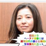 石田えり週刊現代袋とじ画像全部!最新写真集56先行カットに2chは