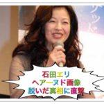 石田エリヘアーヌド画像全部!ヌーディな最新姿が週刊現代で披露