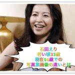 石田えり若い頃33歳写真集画像と現在56歳での最近の姿との違いは?