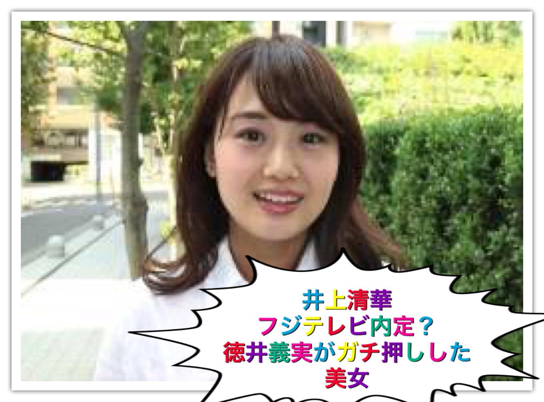 テレビ 井上 アナ フジ