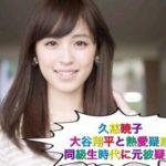 久慈暁子と大谷翔平が熱愛!同級生対談や成人式の画像で元彼疑惑