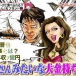 上田晋也の闇の仕事とは?年収7億円は本当で悪人で稼いだ【画像】