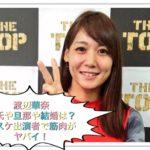 渡辺華奈はサスケ出演者で筋肉と柔道の経歴が凄い!結婚や旦那いる?