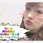 RENAの姉はヤンキー【4姉妹の画像で比較】名前や結婚してる噂