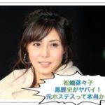 松嶋菜々子の黒歴史はホステス!デビュー前の画像【空白の2年疑惑】
