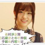 松村沙友理と白石麻衣は手紙で仲直り!スキャンダルでぼっち現象
