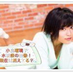 小島瑠璃子の画像で水着痕とは?ずらしで見せた跡は現在は消えてる!