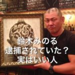 鈴木みのるが逮捕!いい人は本当で高山善廣の為に涙の記者会見